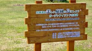 ガーデンアイランド北海道
